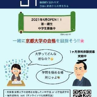 【京都大学】目指している方☺︎︎゛【数学】 無料体験実施中◡̈!!