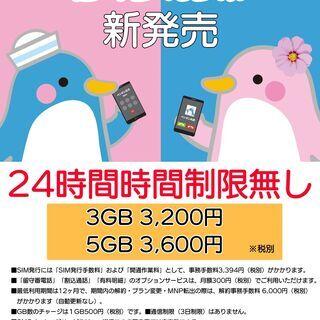 24時間かけ放題 制限なし 格安SIM2月1日より販売