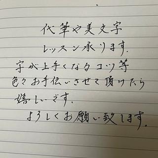 岐阜県中濃で代筆や美文字レッスン承ります!