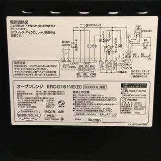 オーブンレンジ krc-0161veブラック - 家電