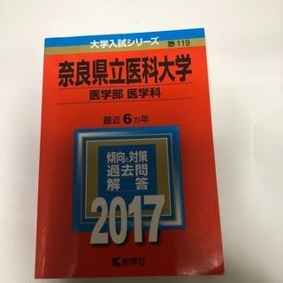 奈良県立医科大学医学部医学科 赤本最終値下げ