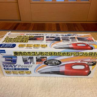 【ネット決済】カークリーナー 新品