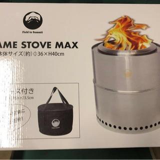 フレイムストーブマックス、FLAME STOVE MAX、焚き火