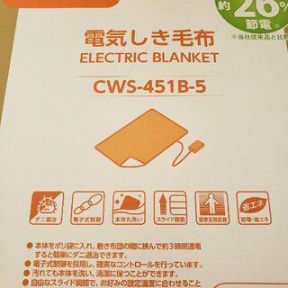 【新品未使用】電気しき毛布