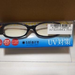 ソレール UVメガネ  31