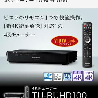 4Kチューナー TU-BUHD100
