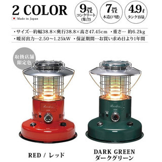【ネット決済】【ケース付】トヨトミ レインボーストーブ(赤)