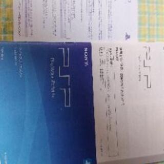 【ネット決済】PSP-3000の説明書です。