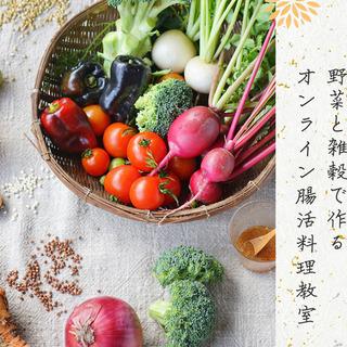 野菜と雑穀で作る腸活料理教室 オンライン体験レッスンモニターさん募集