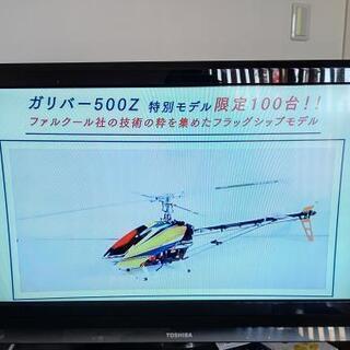 東芝  32インチテレビ