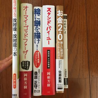 【ネット決済】本 6冊セット