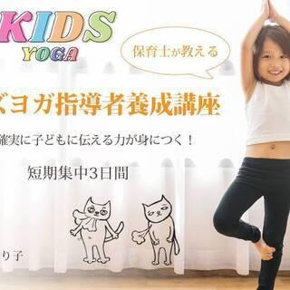 キッズヨガ指導者養成講座(2021年4月オンライン+現場)