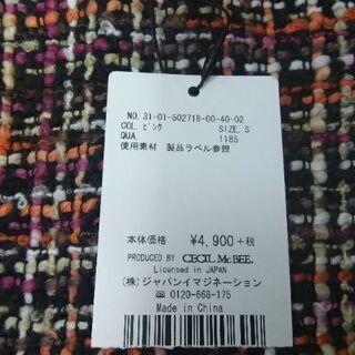 新品、Sサイズの短めのスカートです。 - 服/ファッション