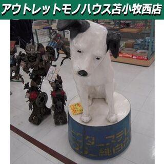 ビクター 特大ニッパー犬 大型フィギュア 等身大フィギュア 高:...
