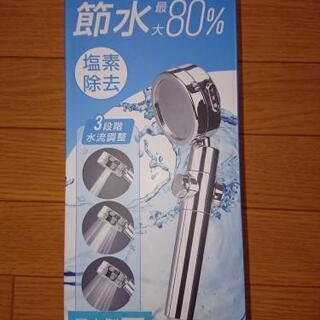 【ネット決済】シャワーヘッド 節水 浄水 日本製