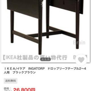 【ネット決済】イケヤダイニングテーブル、チェア