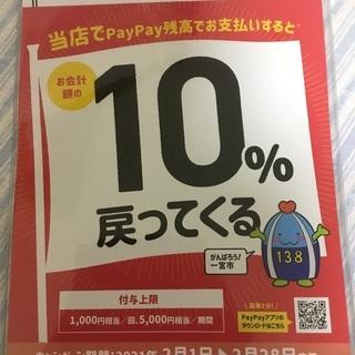 てんしの百合かご でも使えます。100th一宮市× Pay Pa...