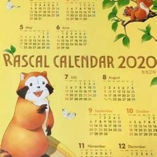 ☆東和銀行 2020ラスカルカレンダー☆⑤