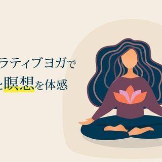 【6/12】リストラティブヨガ 〜心と体を整える〜 - 目黒区