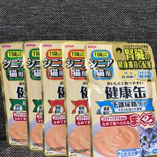 【ネット決済】シニア猫 餌
