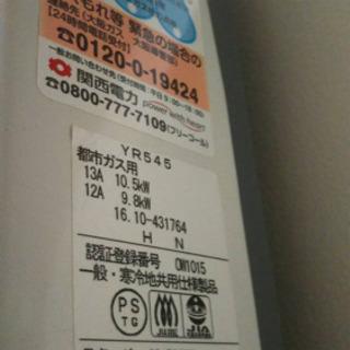 【2/17〜】ノーリツ 給湯器/湯沸かし器 都市ガス用 - 家電