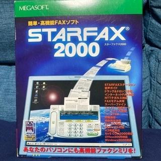 パソコンでファックス受信 STAR FAX