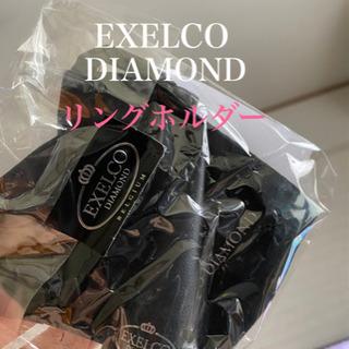 エクセルコダイヤモンド リングホルダー