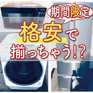 🚨期間限定企画🚨✨赤字覚悟✨のギリギリ価格😱洗濯機&冷蔵庫の家電...