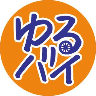 『ゆるバイ』【愛知支部】のLINEグループ8月登録メンバーを募集❗