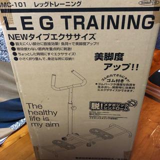 美脚 トレーニングマシン【未使用】