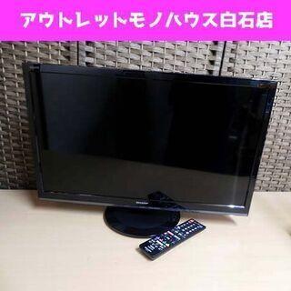SHARP 液晶テレビ 24型 2018年 AQUOS LC-2...