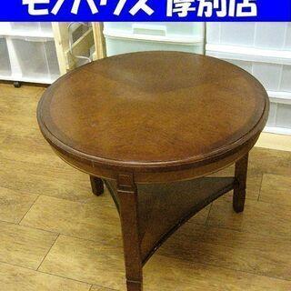 maruni ラウンドテーブル 幅67×奥行67×高さ55cm ...