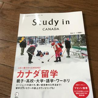 アルク Study in Canada