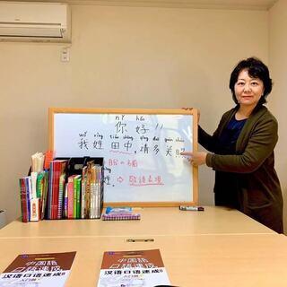 チャイサポアカデミー初台中国語教室