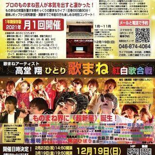 【無料招待コンサート!先着40名限定】2021-2-23(火曜日...