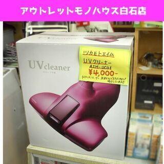 札幌 ツカモトエイム UVクリーナー AIM-UC01 アウトレ...
