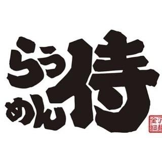 ラーメン屋アルバイト急募❗❗