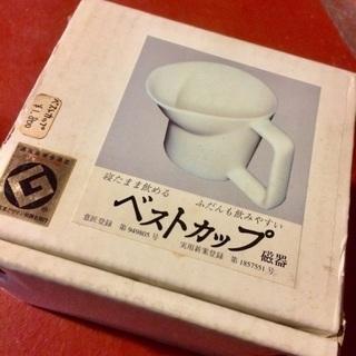 福祉用品☆寝たまま飲めるカップ 磁器 ホワイト ユニバーサ…