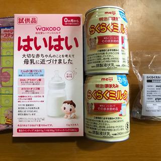 ほほえみらくらくミルク2缶+アタッチメント+粉ミルクとステップらくらくキューブの画像