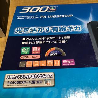 【ネット決済】Wi-Fiルーター&中継機2個