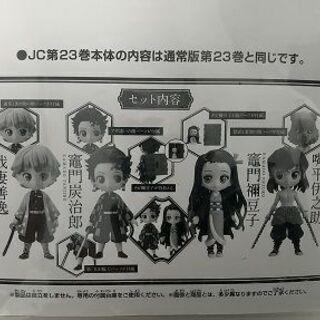 【ネット決済・配送可】鬼滅の刃 未開封23巻付属のフィギュア!!