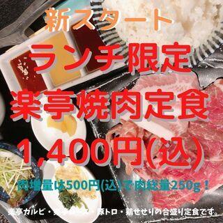 """2月のお客様還元祭""""肉の日""""は2月9日(火)と25日(木)~28..."""