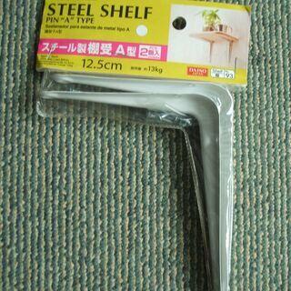 スチール製棚受けA型 12.5cm(2個入)在庫12
