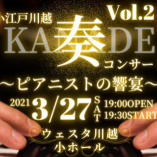 3.27 小江戸川越-奏-コンサート 〜ピアニストの響宴〜 Vol.2