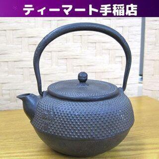 南部鉄器 鉄瓶 高さ7.5cm 伝統工芸 盛岡 茶道具 イ…