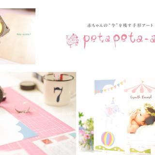 オンライン受講もOK☆手軽に☆彡 手形アート 資格取得 peta...