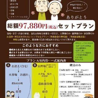 低予算・総額97880円(小さな自由な葬儀)