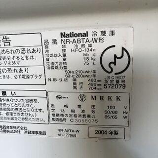 ナショナル冷蔵庫2004年製