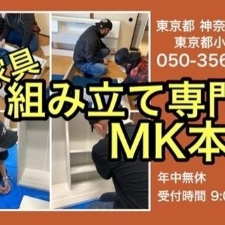 【家具組み立てサービスMK本舗】ニトリ、無印、ローヤ、他なんでも...