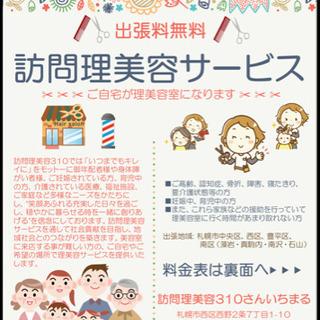 訪問料無料!札幌市内訪問理美容サービス